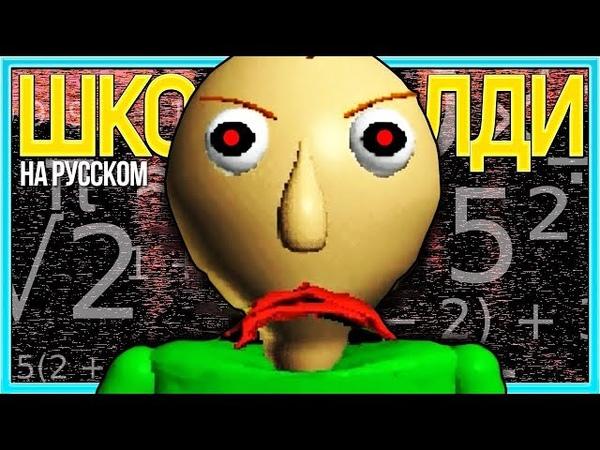 ШКОЛА БАЛДИ - Клип На Русском | Dont Wanna Learn Baldis Basics Song Animation RUS