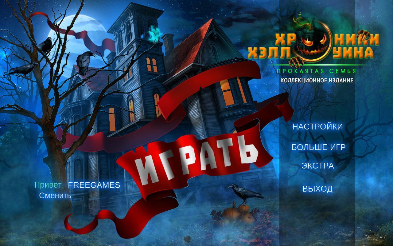 Хроники Хэллоуина 3: Проклятая семья. Коллекционное издание | Halloween Chronicles 3: Cursed Family CE (Rus)