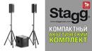 Звукоусилительный комплект STAGG SUB TOP 12 STAGG SWS2800D21B-0