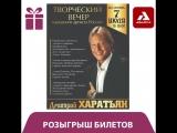 Розыгрыш билетов на творческий вечер Дмитрия Харатьяна