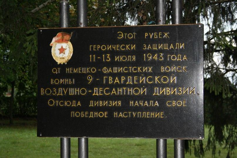 Военно-исторический музей Прохорово поле
