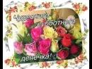 Поздравляем Наташу Мудренову с Днем рождения