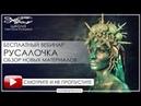 Вебинар Русалочка преподаватель Татьяна Величкина Санкт Петербург при участии Светланы Копцевой
