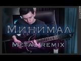 Минимал - Элджей Guitar Cover (Metalcore Remix) 2018