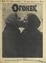 Егор Бероев фото #7