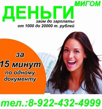 Деньги-Мигом Когалым, 24 октября 1987, Когалым, id226570471