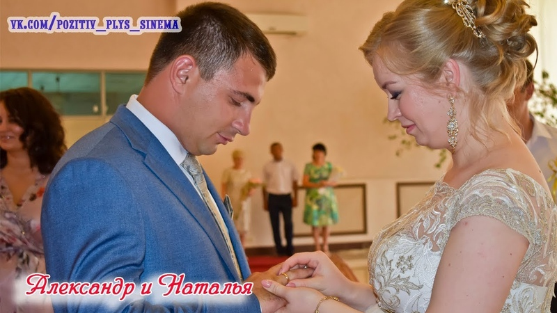 Александр и Наталья Свадьба в Золотом цвете Питерка Красный Кут
