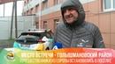 Голышмановский район посетили путешественники из Европы