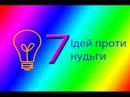 7 способів від нудьги 😀