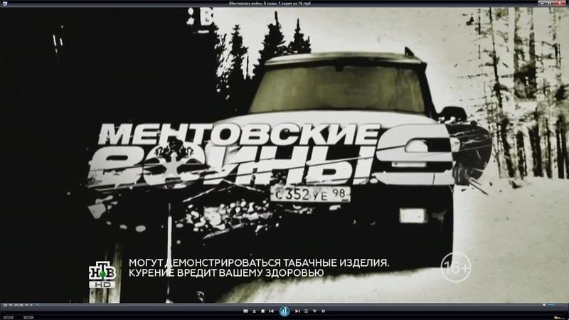 Ментовские войны 9 сезон 11 серия