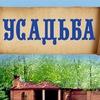 Усадьба в Тольятти