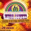 БАРАБАНЫ МИРА 2019 XVI Международный фестиваль