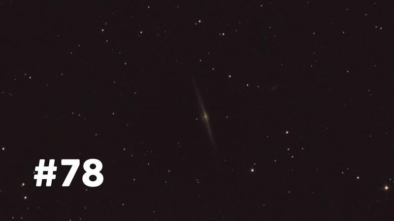 Будни звездочета 78. Наблюдаем галактику NGC 4565 (Игла)