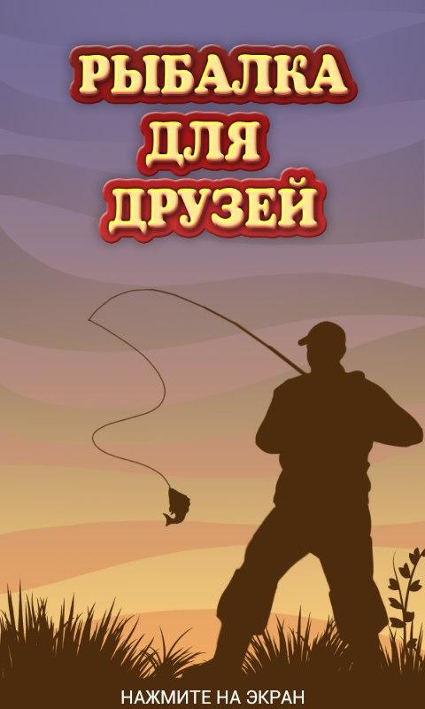 Рыбалка для друзей