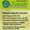 Консалт-налоговая помощь Дмитрова