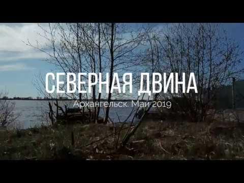 Остров Хабарка. Соломбала набережная Георгия Седова. Май 2019.