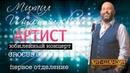 Михаил Шуфутинский - АРТИСТ (Юбилейный концерт в КРОКУС СИТИ ХОЛЛ, Первое отделение)