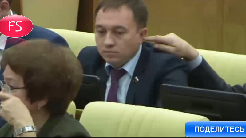 Депутат засунул палец в ухо соседу во время заседания в Госдуме