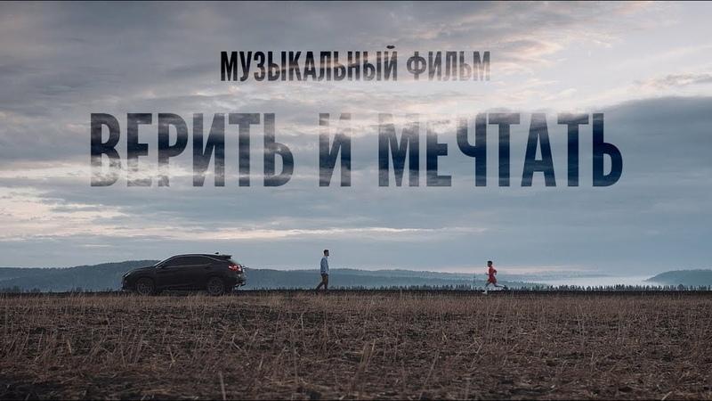 Верить и мечтать (музыкальный фильм про Андрея Ещенко)