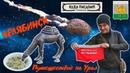 Путешествие на Урал Челябинск Кировка Красные труселя Михалыча Челябинский метеорит Выпуск № 42