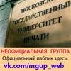 Неофициальная группа МГУПечати им. И. Федорова