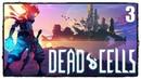 Dead Cells Прохождение 3 ПЕРВЫЙ БОСС