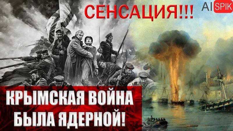 Крымская Война была ядерной AISPIK aispik айспик