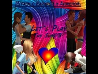 Играем в The Sims3 с Кариной и Анжелой. №1.