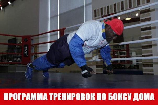 Занятия боксам в домашних условиях