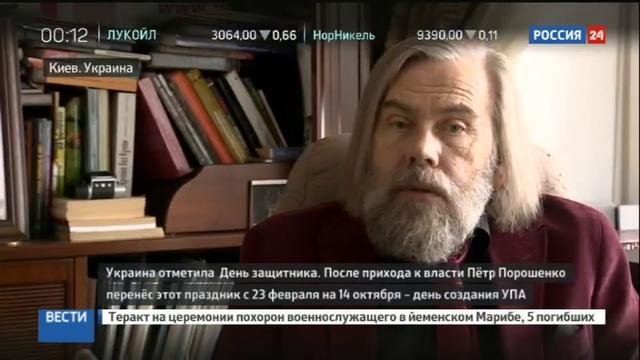 Новости на Россия 24 • На Украине торжественно отметили День защитника