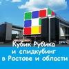 Спидкубинг в Ростове, и Ростовской Области