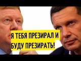 Скандал между Соловьёвым и Чубайсом набирает силуВладимир Соловьев грубо о Чубайсе