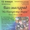 """Бал-маскарад """"На Перекрёстке Миров""""!"""
