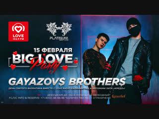 Big Love Party & Gayazov$ Brother$, 15 февраля