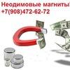 Неодимовые магниты в Ульяновске