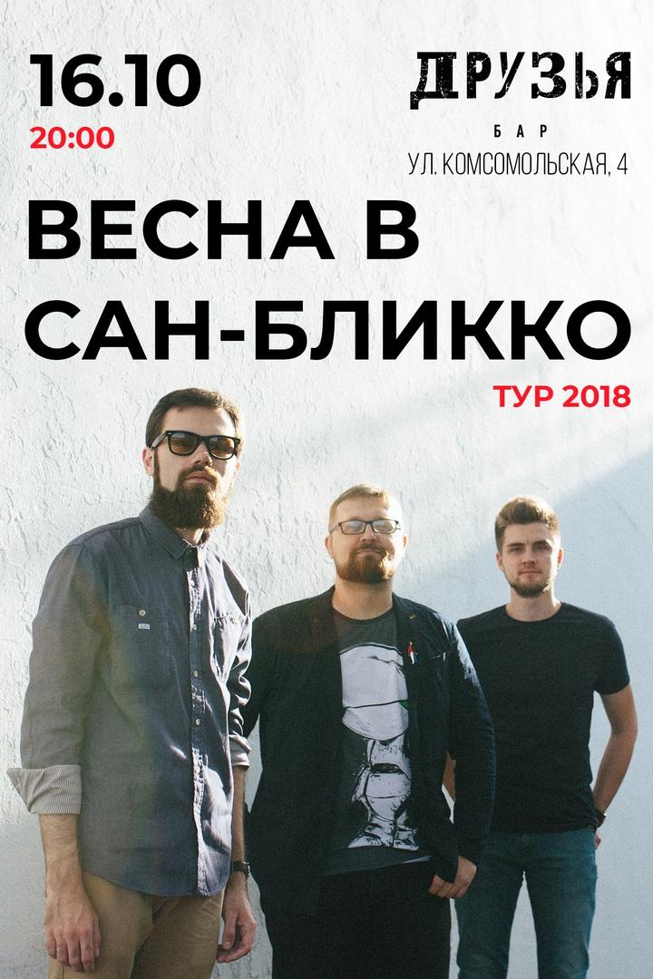 Афиша Волгоград 16.10.18 / ВЕСНА В САН-БЛИККО / Друзья-бар