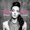 Girls Band TANSLU | ТАНСЛУ