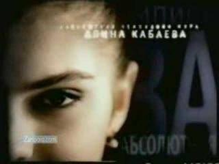 Реклама с Алиной Кабаевой