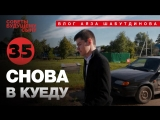 Снова в Куеду - Аяз Шабутдинов