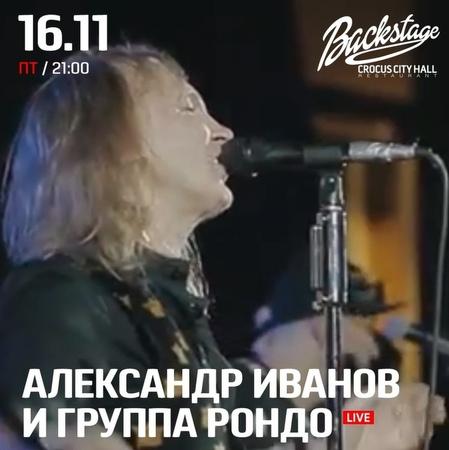 Ресторан Backstage on Instagram Александр Иванов и группа Рондо в эту пятницу на сцене ресторана Backstagerest ⠀ 16 ноября состоится живой к