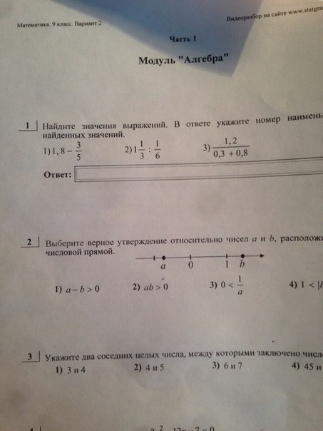 Фото: Физика - Диагностическая работа по математике для 11 класса