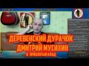 Деревенский дурачок Дмитрий Мусихин и проклятый клад