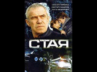 Фильм Стая (2008) смотреть онлайн бесплатно в хорошем качестве