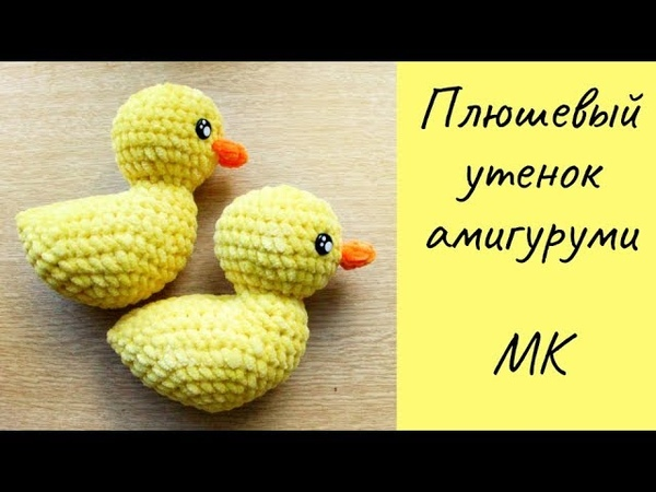 Амигуруми Плюшевый Желтый Утенок Мастер Класс