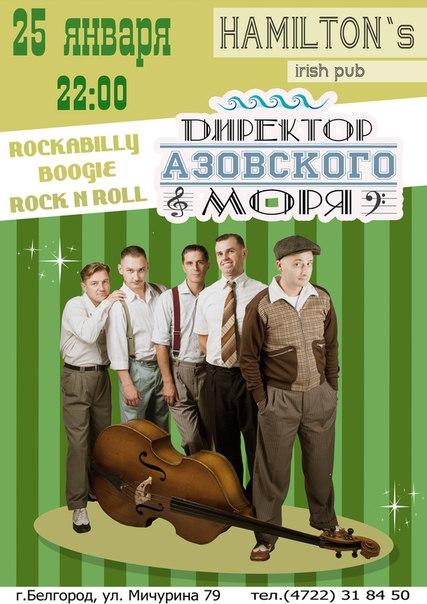 25.01 Директор Азовского Моря - Белгород