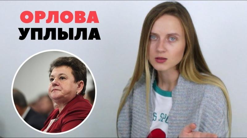 Единая Россия топит сама себя / как Орловой помогли проиграть