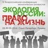 Всероссийская конференция экоактивистов 2014