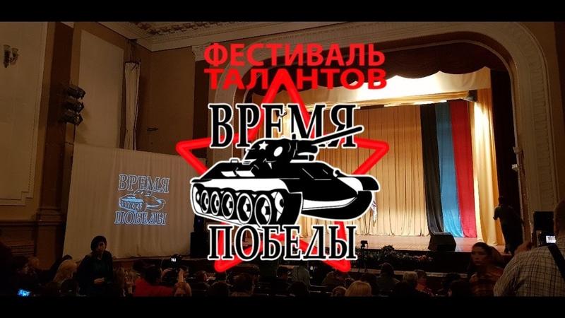 13 04 2019 ФЕСТИВАЛЬ ТАЛАНТОВ ВРЕМЯ ПОБЕДЫ В АМВРОСИЕВСКЕ