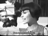 МИРЕЙ МАТЬЕ ПЕСНЯ МОЕГО СЧАСТЬЯ 1969