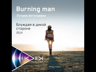 Burning man by philip volker
